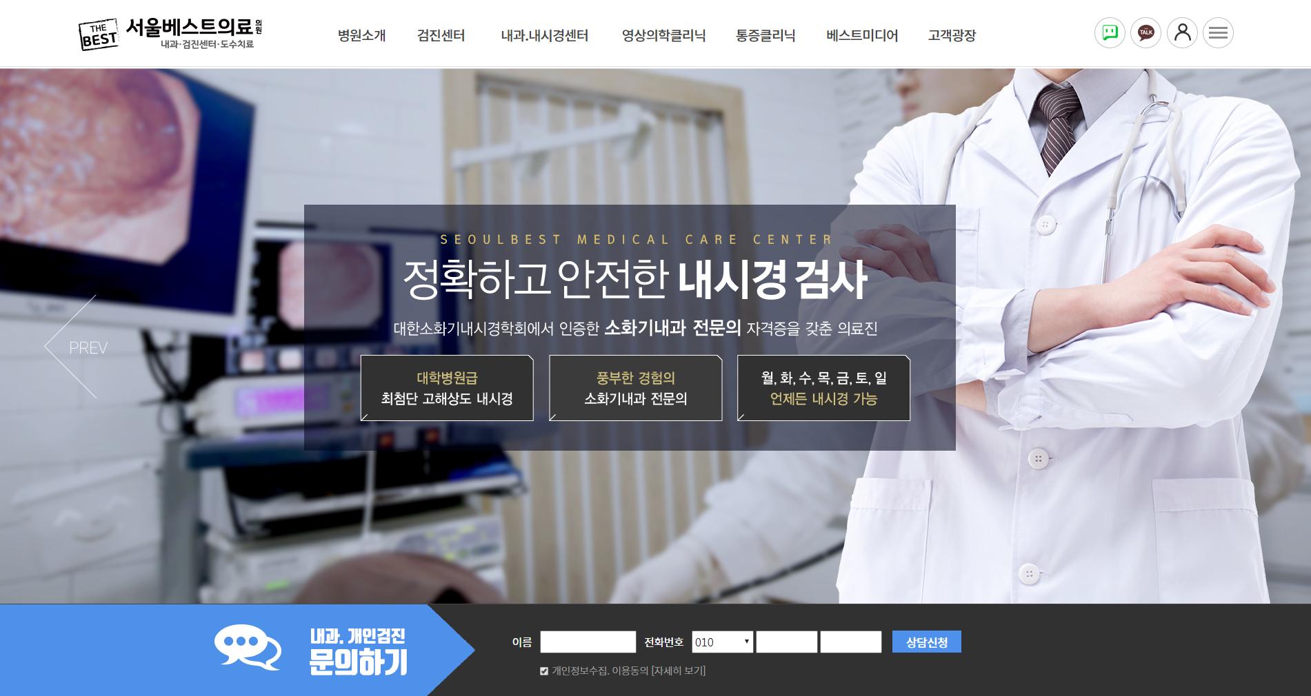 서울베스트의료의원