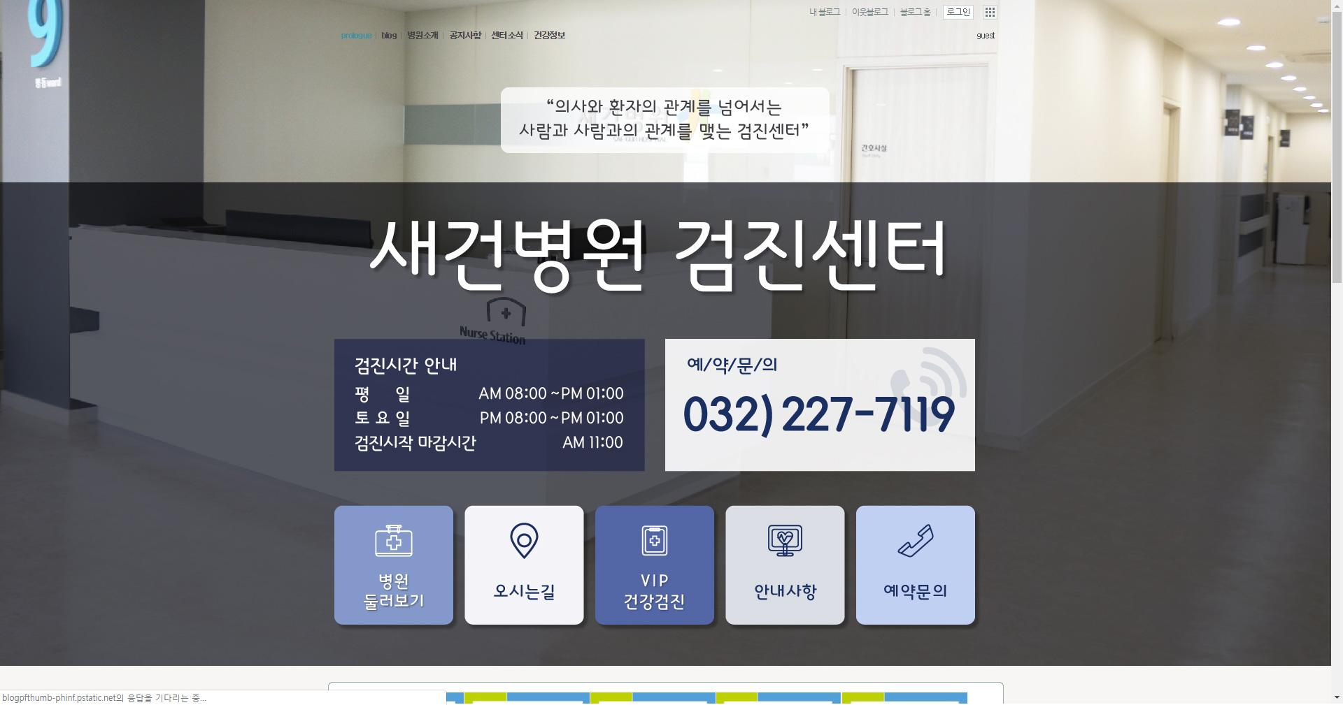 새건병원 공식블로그