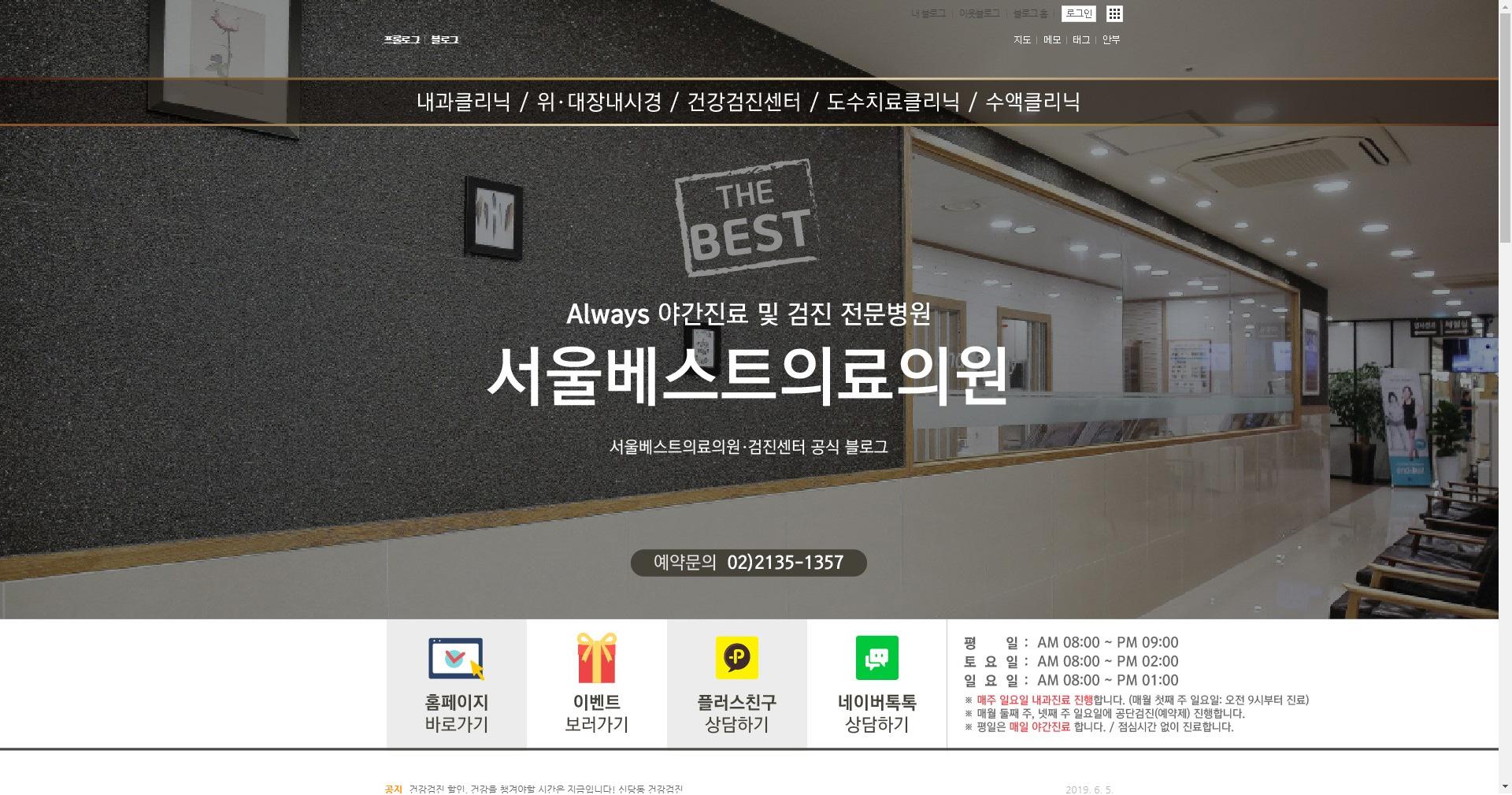 서울베스트의료의원 공식블로그