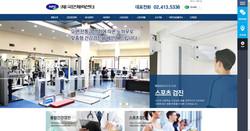 송파 국민체력센터