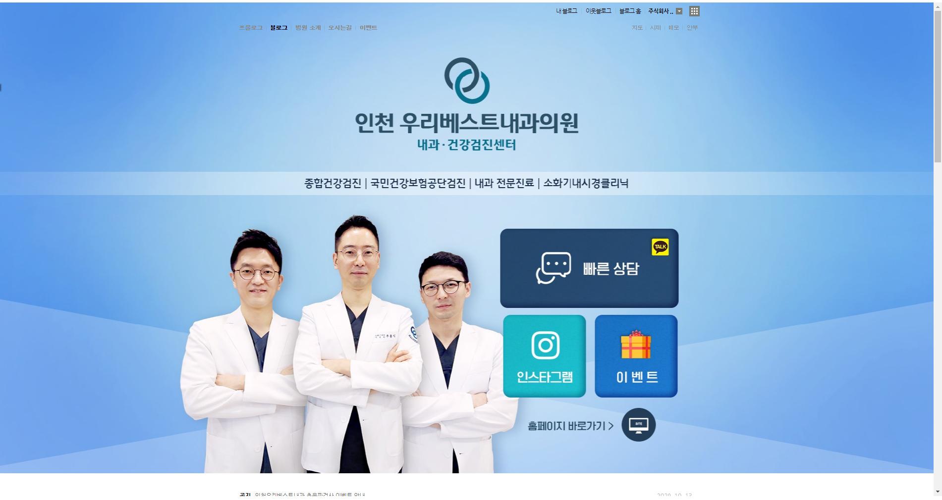 인천 우리베스트내과 공식블로그