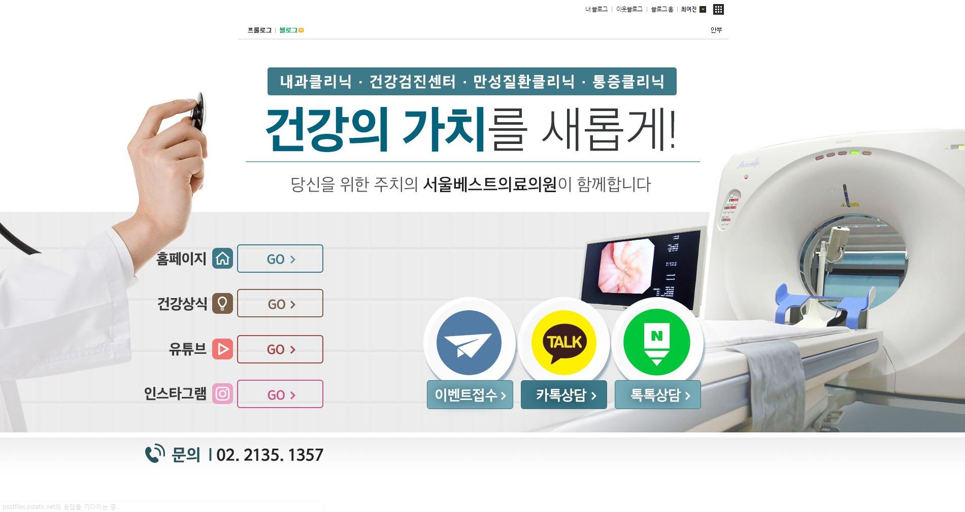 서울베스트의료의원 서브블로그