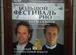 7th annual Grand Festival of the Russian National Orchestra in Moscow
