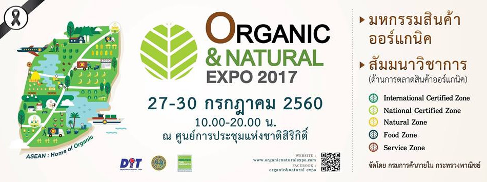 Organic and Natural Expo Thailand 2017