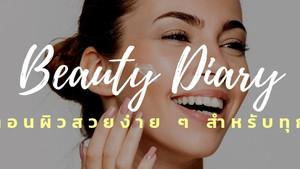 Beauty Diary ขั้นตอนผิวสวยง่าย ๆ สำหรับทุกวัน