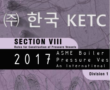 ASME Section VIII Div 1 - 제작 및 검사 요건