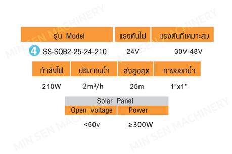 ss-sqb2-25-24-210_7.jpg