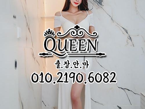 대구출장안마 QUEEN운 한국인홈케어 전문~100%후불출장