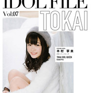 IDOL FILE Vol.07