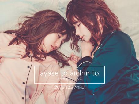 写真集「ayase to aichin to」撮影