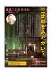 柳家三之助 独演会 in函館 vol.9