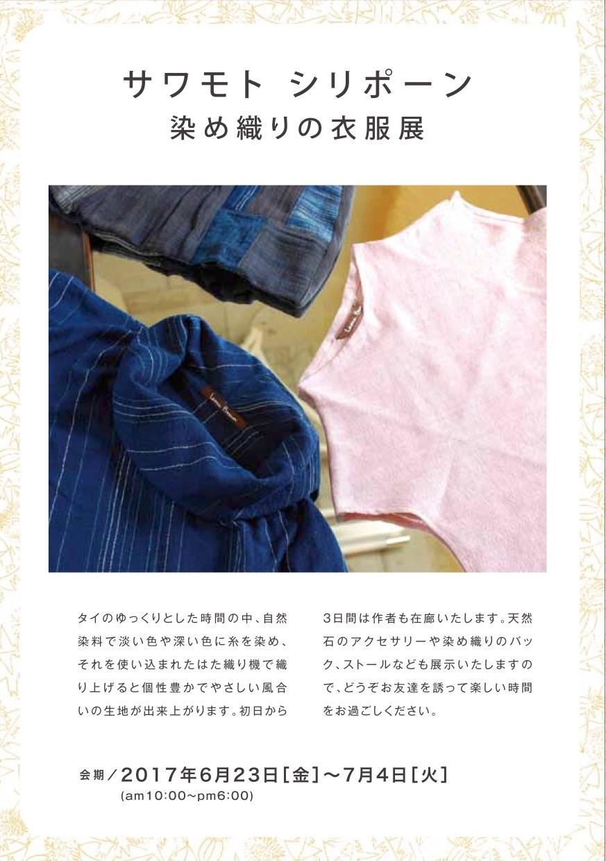 シリポン 衣服展