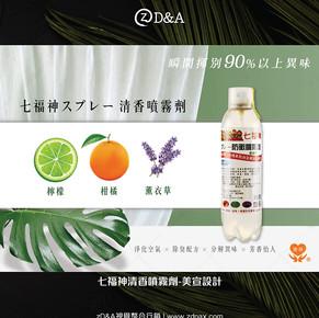 七福神清香噴霧劑_z-01.jpg