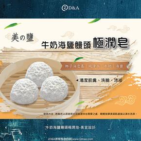 牛奶海鹽饅頭皂_z-01.jpg