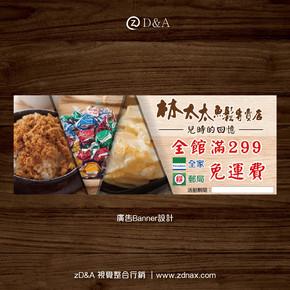 林太太魚鬆-banner設計.jpg