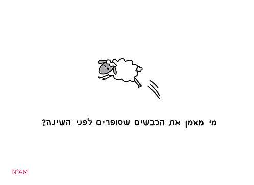 הכבשים