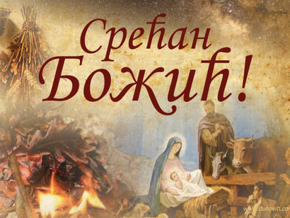 Hristos se rodi, srećan Božić!