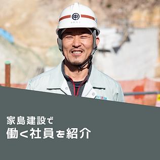 施工管理職 新卒・中途採用 (6).png