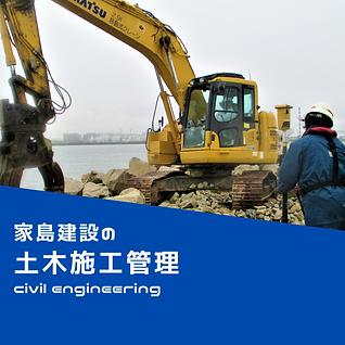 施工管理職 新卒・中途採用 (2).png