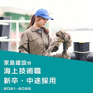 施工管理職 新卒・中途採用 (1).png