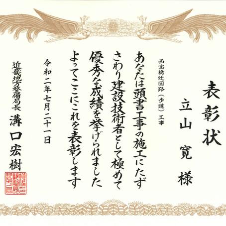 近畿地方整備局長より工事優秀建設技術者局長表彰を受賞