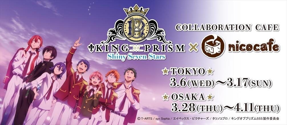 KING OF PRISM-Shiny Seven Stars-×ni…