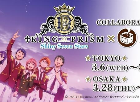 『KING OF PRISM-Shiny Seven Stars-×nicocaf