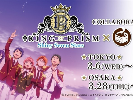 『KING OF PRISM-Shiny Seven Stars-×nicocaf