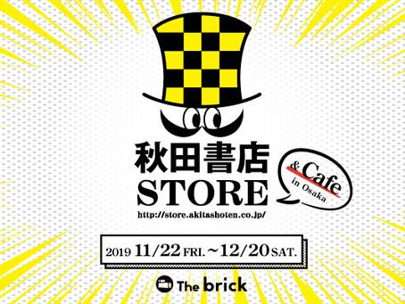 秋田書店ストア3周年記念企画!秋田書店ストアコラボカフェ開催決定!