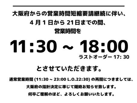 営業時間短縮のお知らせ(3/22更新)
