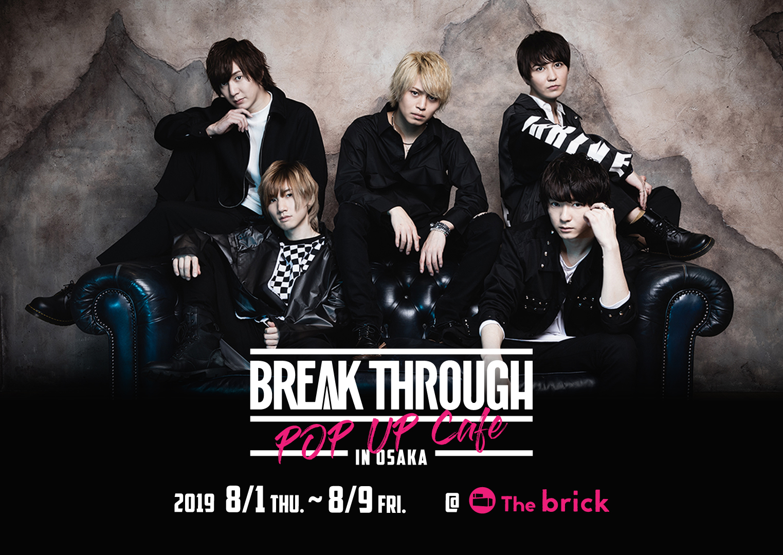 8/1(木)~『BREAK THROUGH』ポップアップカフェ開催決定!