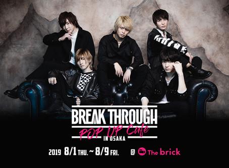8/1(木)〜『BREAK THROUGH』ポップアップカフェ開催決定!