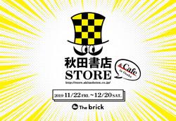 秋田書店ストアコラボカフェ開催決定!