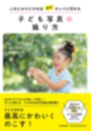 子ども写真_cover+obiOL_s.jpg