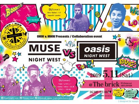 DJイベント『OASIS vs MUSE NIGHT WEST』開催いたしました。