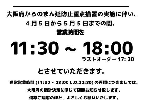 営業時間短縮のお知らせ(4/8更新)