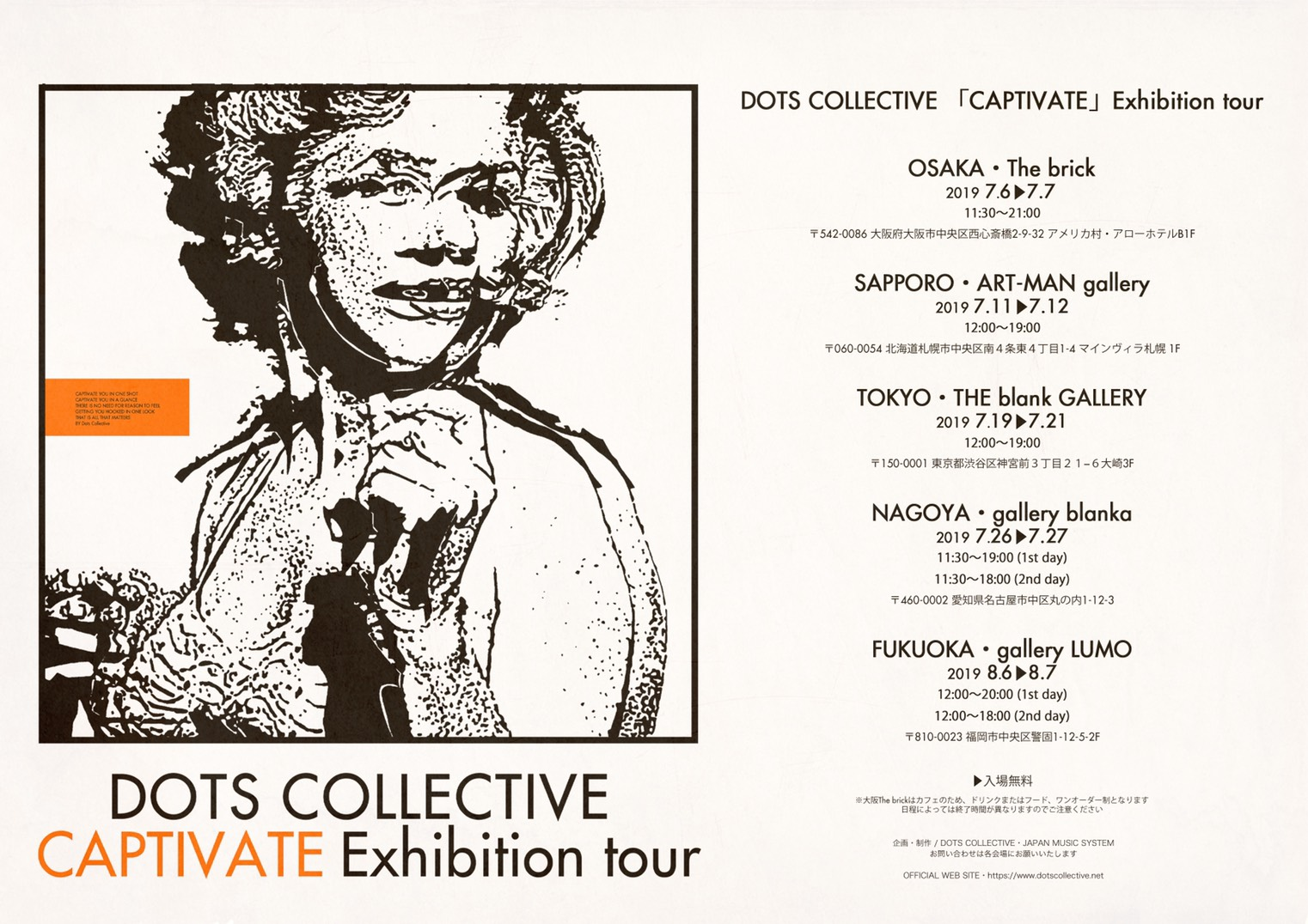 7/6、7/7(土、日) DOTS COLLECTIVE TOUR
