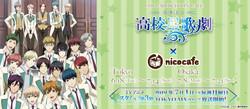 7/18(木)〜 TVアニメ「スタミュ」×nicocafe開催!