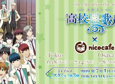 7/18(木)〜 TVアニメ「スタミュ」×nicocafe 開催!