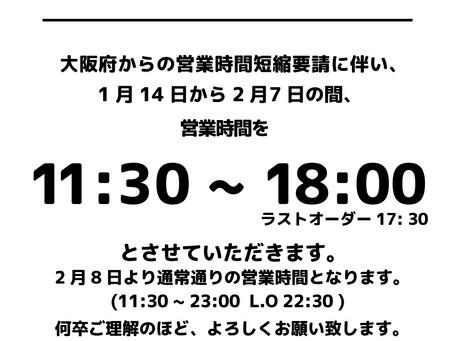 営業時間短縮のお知らせ(1/15更新)