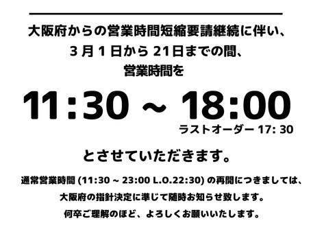 営業時間短縮のお知らせ(3/1更新)