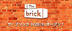 the brick オープン!
