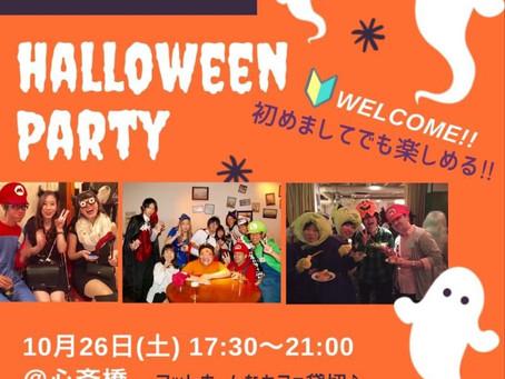10月26日(土)RMGハロウィンパーティー!!