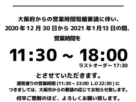 営業時間短縮のお知らせ(1/12更新)