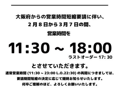 営業時間短縮のお知らせ(2/8更新)