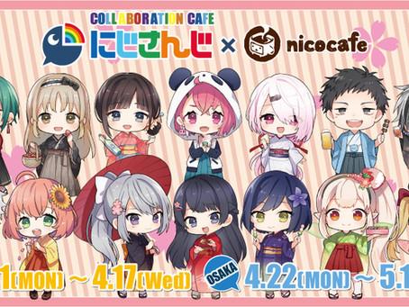 『にじさんじ×nicocafe in 大阪』開催 !!