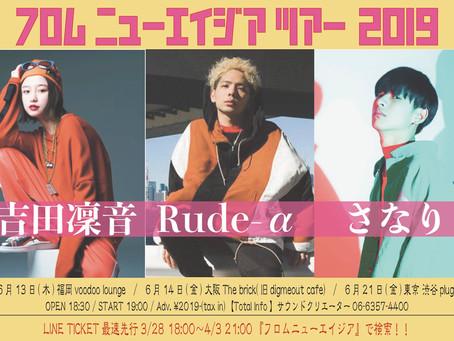 06/14(金)『フロムニューエイジアツアー2019』開催