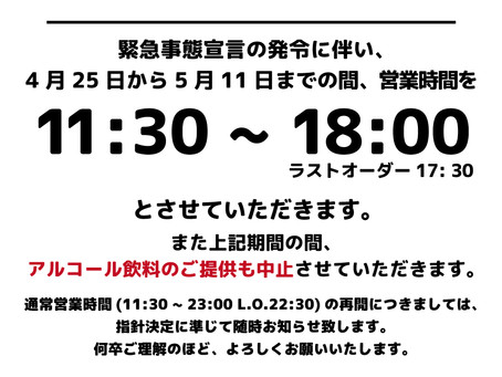 営業時間短縮のお知らせ(4/24更新)