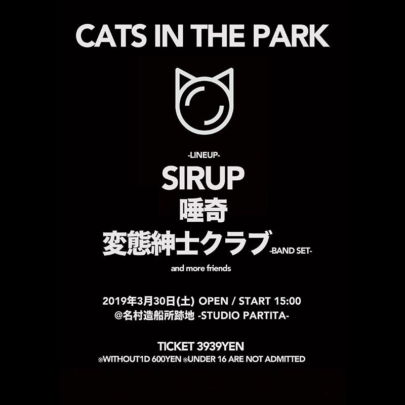 3/30(土)CATS IN THE PARKにフードブース出店