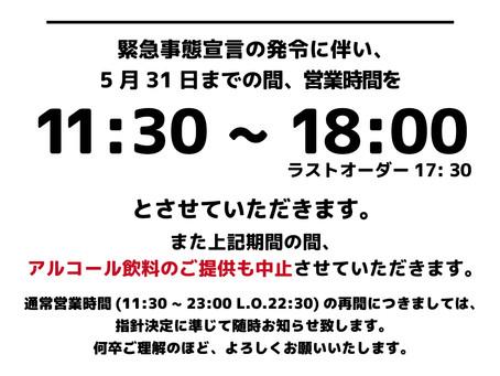 営業時間短縮のお知らせ(5/13更新)